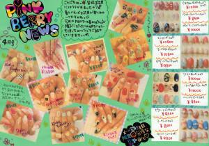 PINKBERRY☆NEWS  4月号