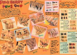 PINKBERRY☆NEWS  9月号