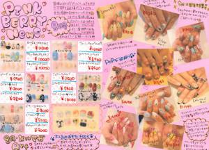 PINKBERRY☆NEWS  8月号