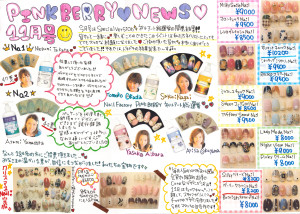 PINKBERRY☆NEWS  11月号