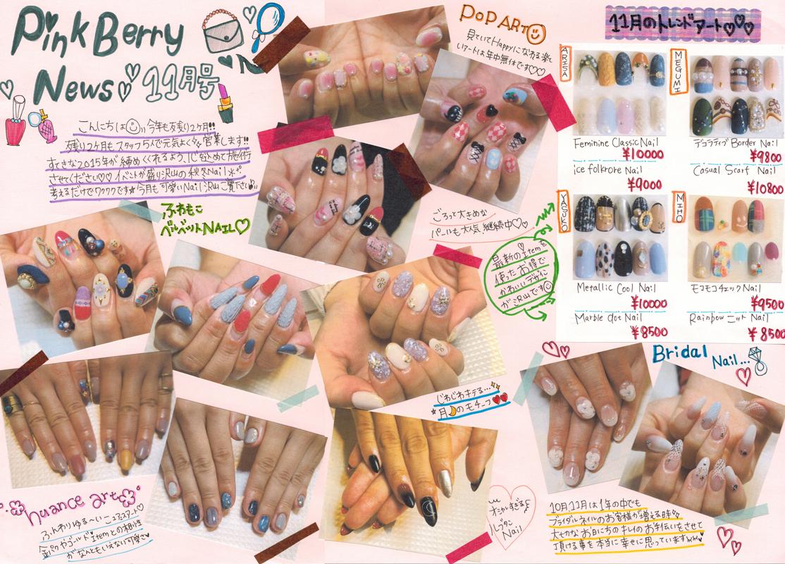 PINKBERRY☆NEWS  11月号