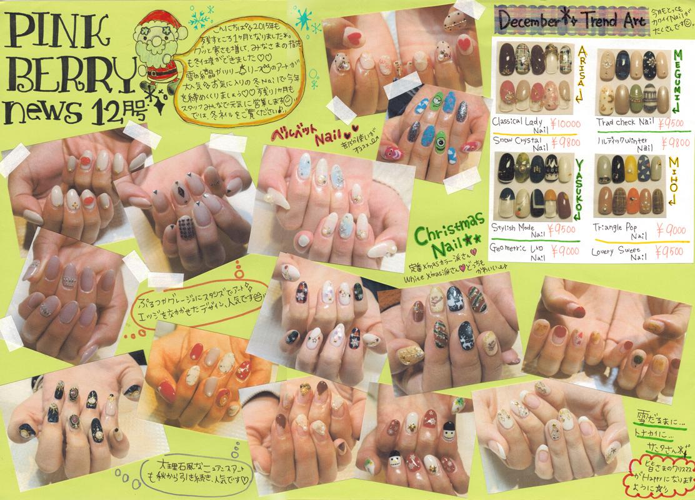PINKBERRY☆NEWS  12月号