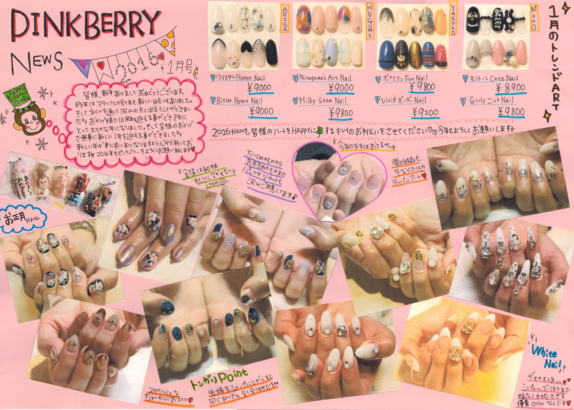 PINKBERRY☆NEWS  1月号