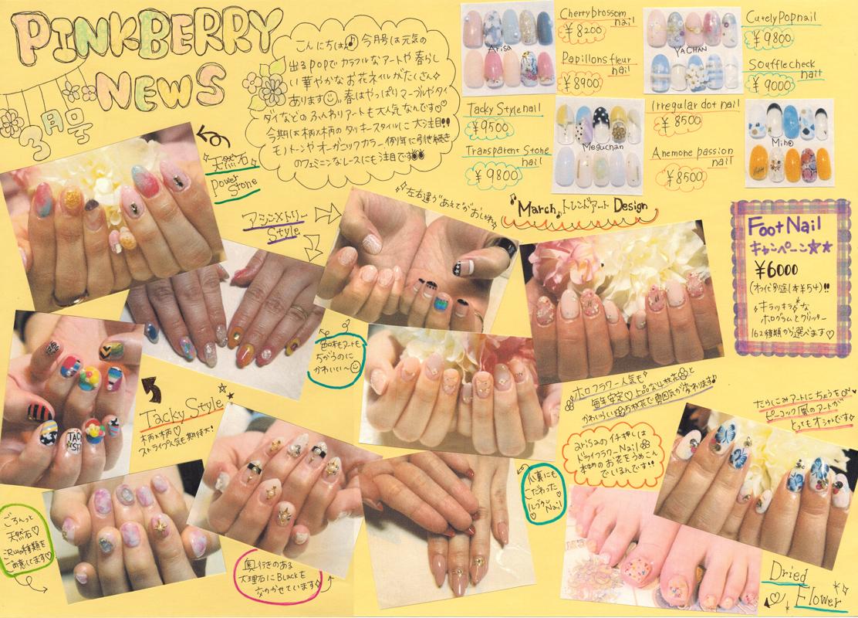 PINKBERRY☆NEWS  3月号